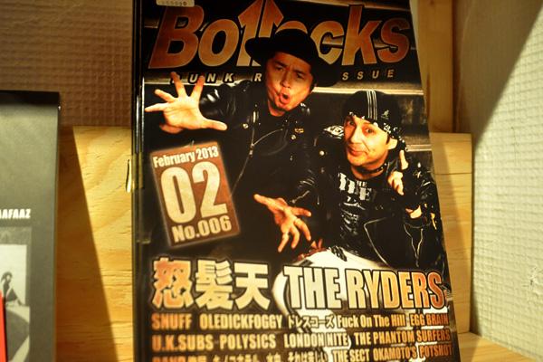 Bollocks006