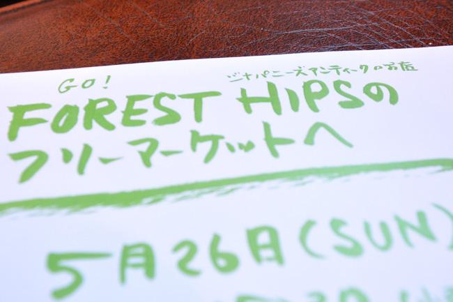 forest hip's fleamarket