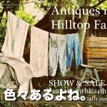 Antiques in Hilltop Farmは中止となりました。
